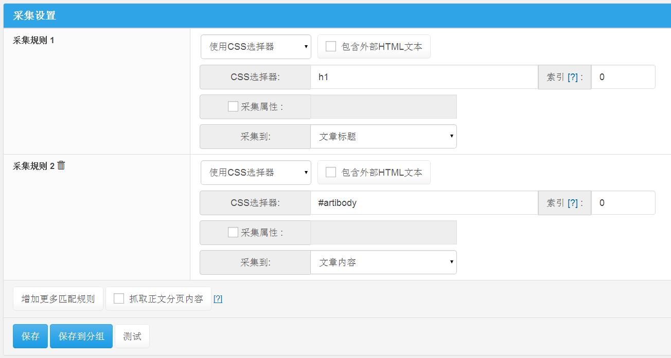 定向采集,支持通配符匹配、或CSS选择器精确采集任何内容,支持采集正文分页内容