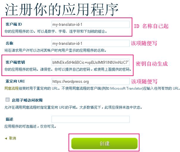 如何申请微软翻译客户端密钥?